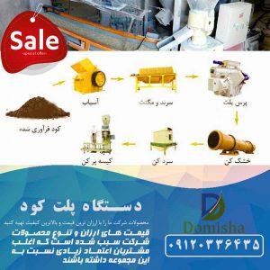 فروش خط تولید پلت کود
