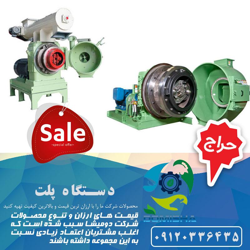 عرضه و فروش دستگاه تولید پلت به قیمت کارخانه