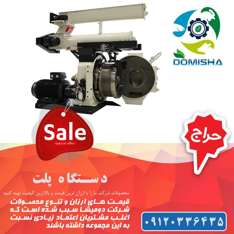 خرید دستگاه پرس پلت 580 به قیمت کارخانه