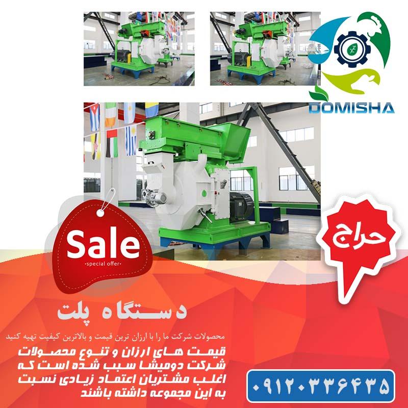 فروش انواع دستگاه پلت چینی به قیمت کارخانه