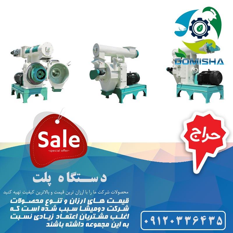 خرید انواع دستگاه پلت زن صنعتی به قیمت کارخانه