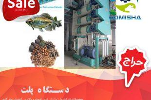 دستگاه پلت زن خوراک ماهی