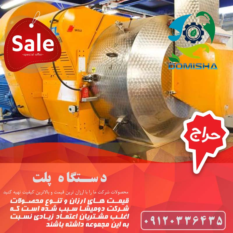 فروش دستگاه پلت مرغی زیر قیمت بازار