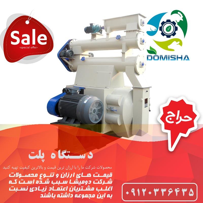 تجارت دستگاه پلت ساز در شیراز زیر قیمت بازار